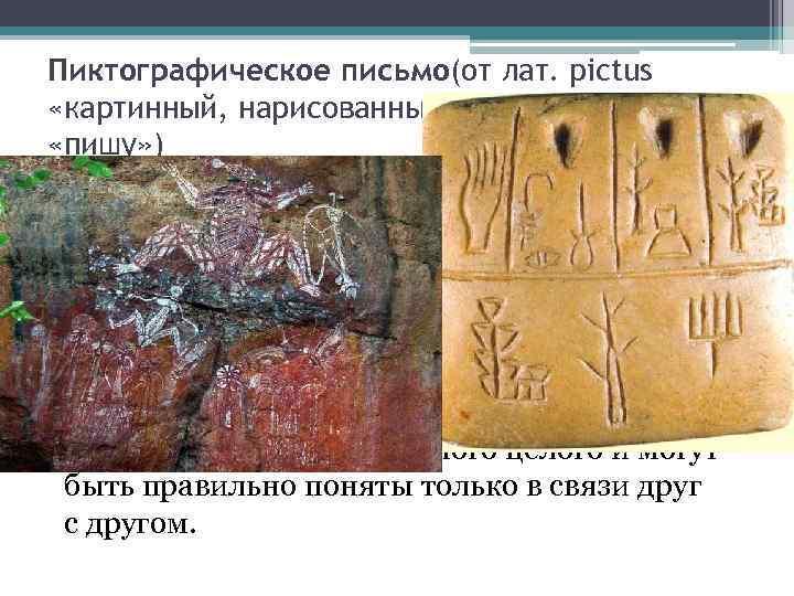 Пиктографическое письмо(от лат. pictus «картинный, нарисованный» и греч. grapho «пишу» ) • Самый первоначальный