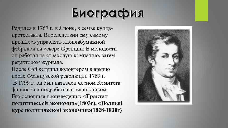 Биография Родился в 1767 г. в Лионе, в семье купцапротестанта. Впоследствии ему самому пришлось