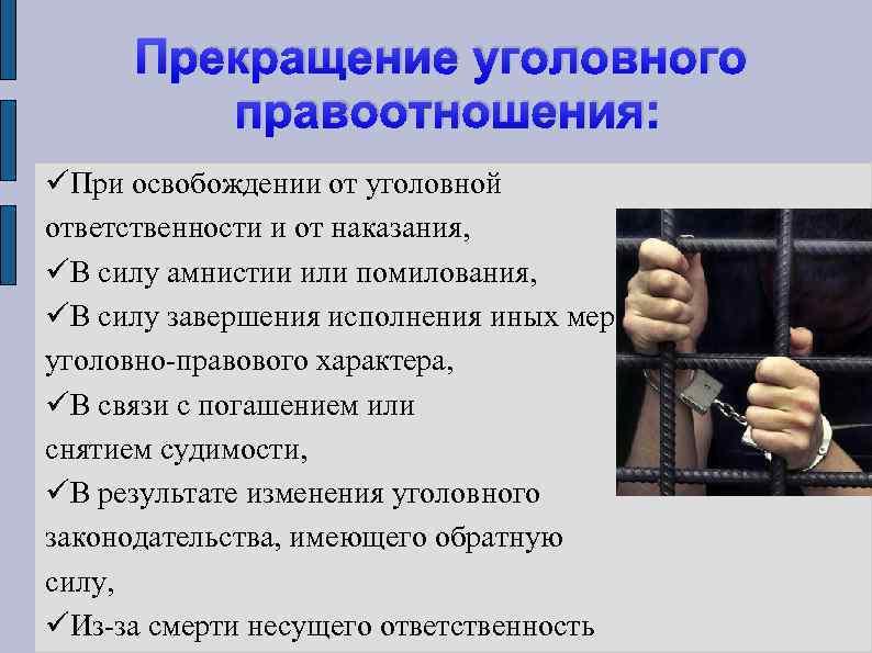 основания прекращения уголовной ответственности