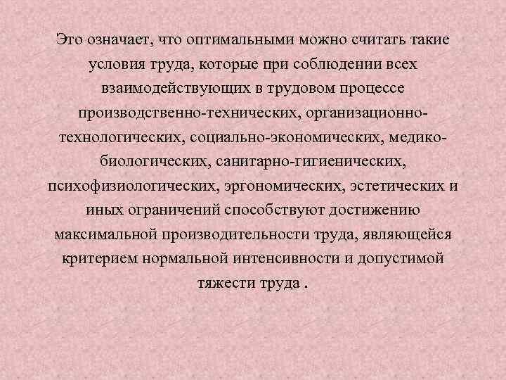 Это означает, что оптимальными можно считать такие условия труда, которые при соблюдении всех взаимодействующих