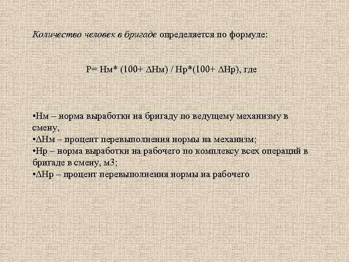 Количество человек в бригаде определяется по формуле: Р= Нм* (100+ ∆Нм) / Нр*(100+ ∆Нр),