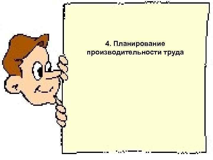 4. Планирование производительности труда