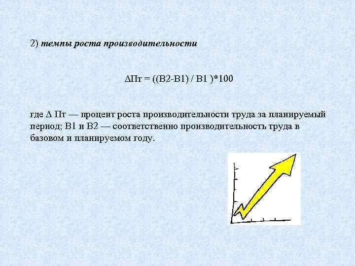 2) темпы роста производительности ∆Пт = ((В 2 -В 1) / В 1 )*100