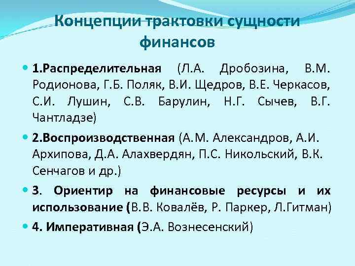 Концепции трактовки сущности финансов 1. Распределительная (Л. А. Дробозина, В. М. Родионова, Г. Б.