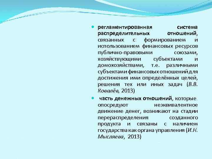 регламентированная система распределительных отношений, связанных с формированием и использованием финансовых ресурсов публично-правовыми союзами,
