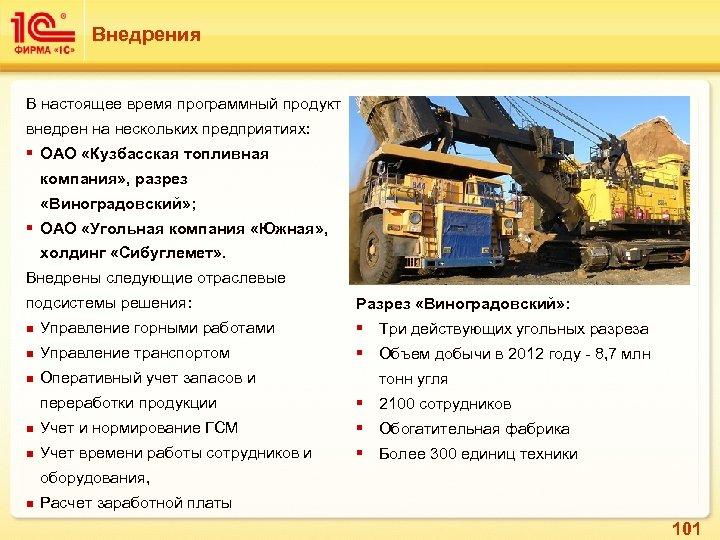 Внедрения В настоящее время программный продукт внедрен на нескольких предприятиях: § ОАО «Кузбасская топливная