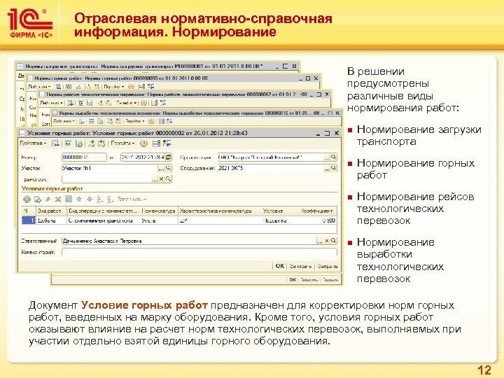 Отраслевая нормативно-справочная информация. Нормирование В решении предусмотрены различные виды нормирования работ: n n Нормирование