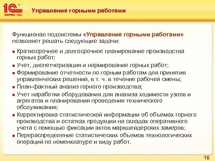 Управление горными работами Функционал подсистемы «Управление горными работами» позволяет решать следующие задачи: Краткосрочное и