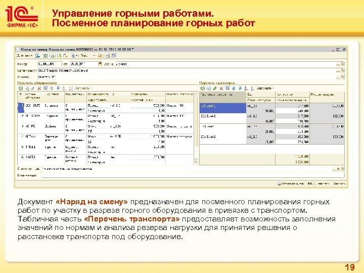 Управление горными работами. Посменное планирование горных работ Документ «Наряд на смену» предназначен для посменного