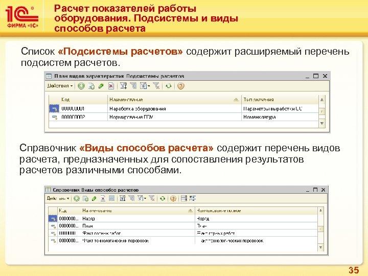 Расчет показателей работы оборудования. Подсистемы и виды способов расчета Список «Подсистемы расчетов» содержит расширяемый