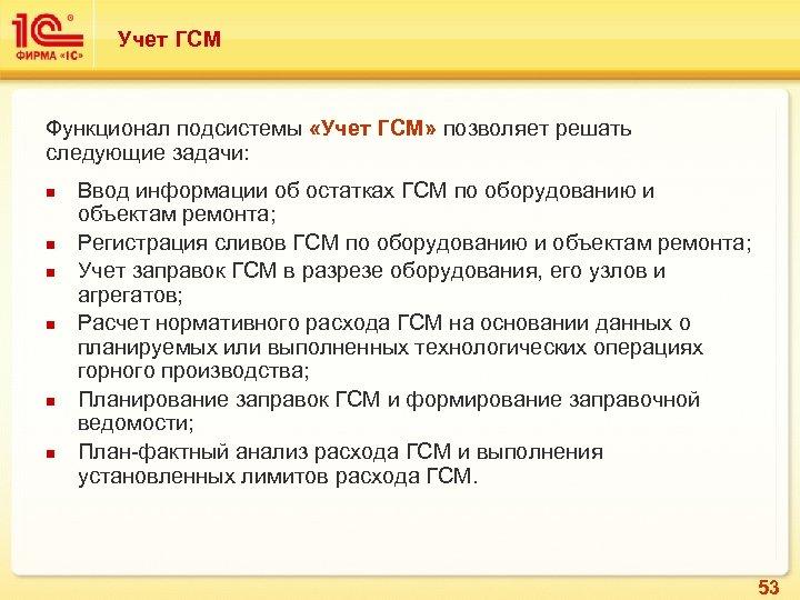 Учет ГСМ Функционал подсистемы «Учет ГСМ» позволяет решать следующие задачи: n n n Ввод