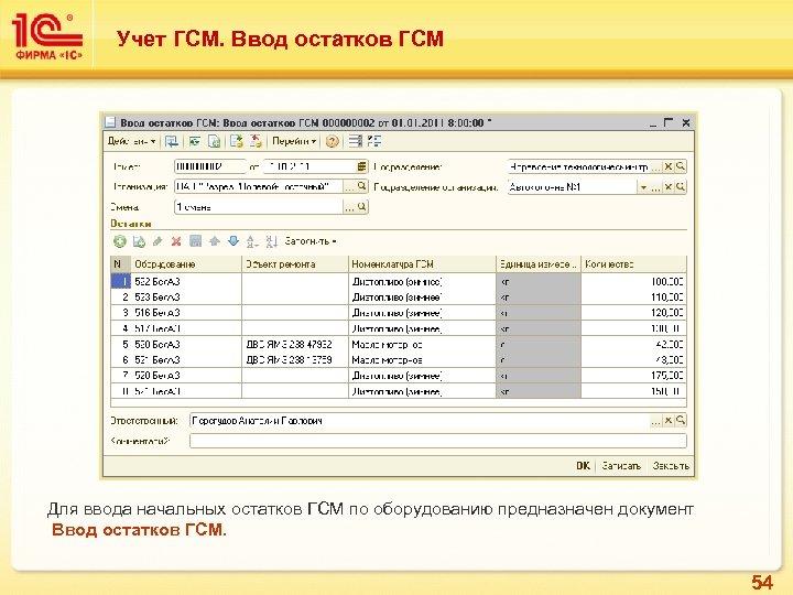 Учет ГСМ. Ввод остатков ГСМ Для ввода начальных остатков ГСМ по оборудованию предназначен документ
