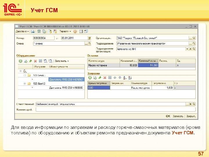 Учет ГСМ Для ввода информации по заправкам и расходу горюче-смазочных материалов (кроме топлива) по