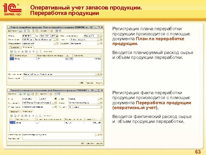 Оперативный учет запасов продукции. Переработка продукции Регистрация плана переработки продукции производится с помощью документа