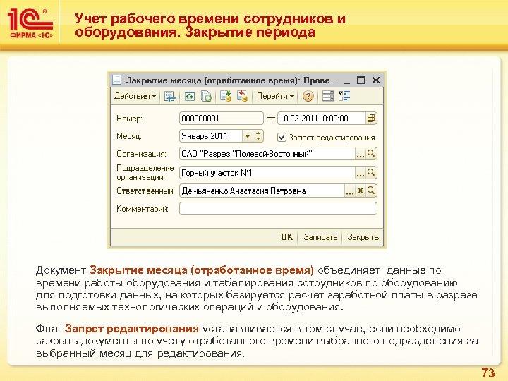 Учет рабочего времени сотрудников и оборудования. Закрытие периода Документ Закрытие месяца (отработанное время) объединяет