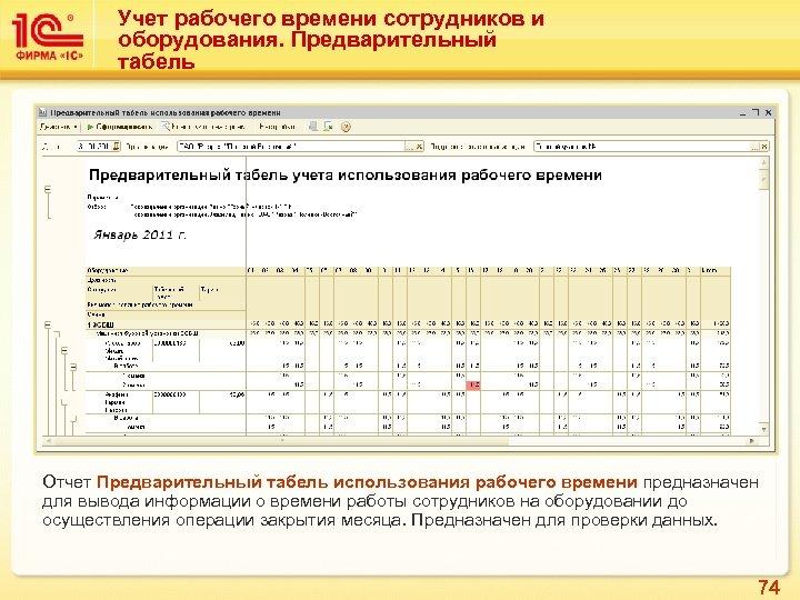 Учет рабочего времени сотрудников и оборудования. Предварительный табель Отчет Предварительный табель использования рабочего времени