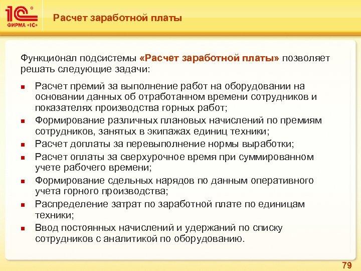 Расчет заработной платы Функционал подсистемы «Расчет заработной платы» позволяет решать следующие задачи: n n