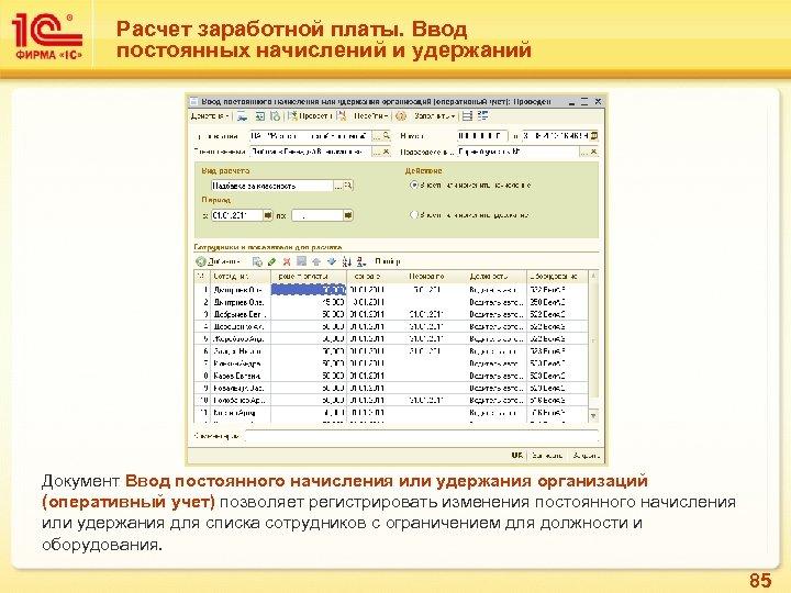 Расчет заработной платы. Ввод постоянных начислений и удержаний Документ Ввод постоянного начисления или удержания