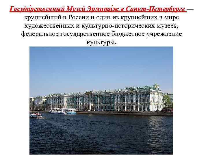 Госуда рственный Музей Эрмита ж в Санкт-Петербурге — крупнейший в России и один из