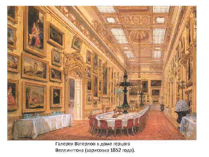 Галерея Ватерлоо в доме герцога Веллингтона (зарисовка 1852 года).