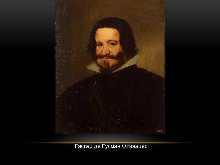 Гаспар де Гусман Оливарес