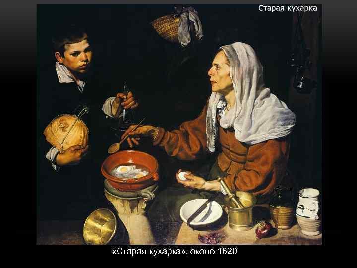 «Старая кухарка» , около 1620