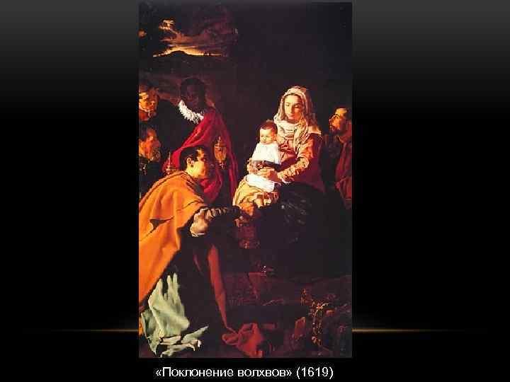 «Поклонение волхвов» (1619)