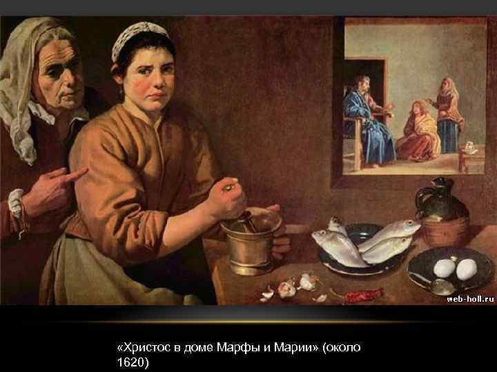 «Христос в доме Марфы и Марии» (около 1620)