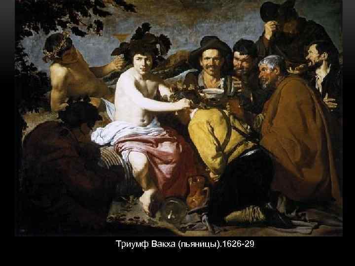 Триумф Вакха (пьяницы). 1626 -29