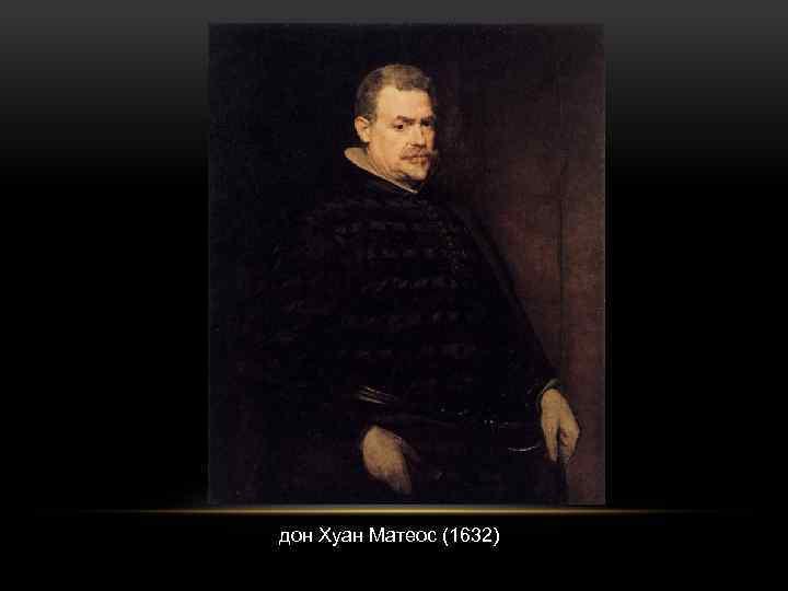 дон Хуан Матеос (1632)