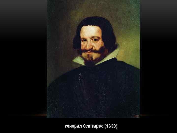 генерал Оливарес (1633)
