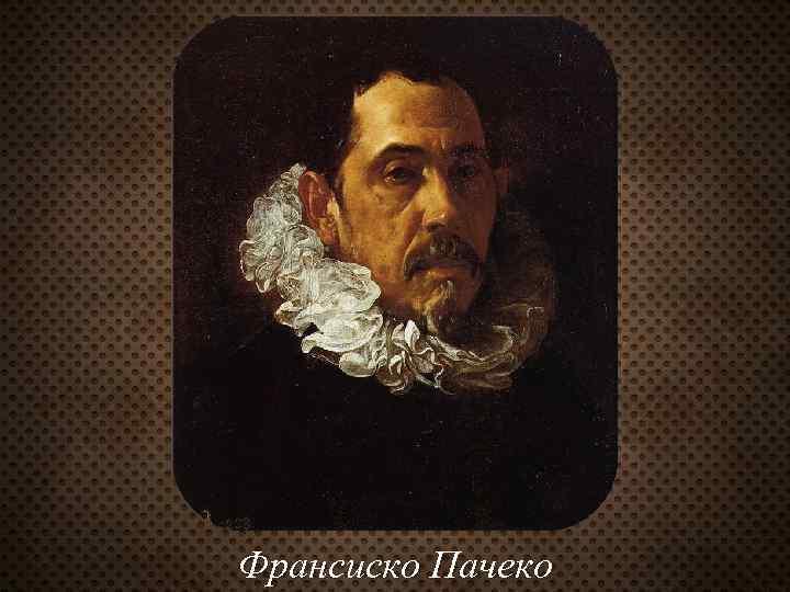 Франсиско Пачеко