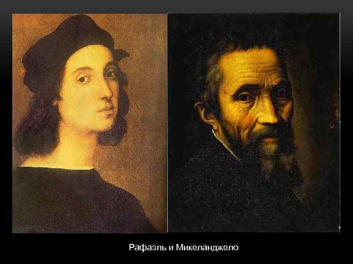 Рафаэль и Микеланджело