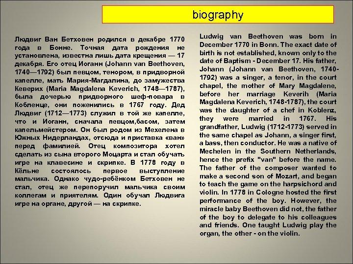 biography Людвиг Ван Бетховен родился в декабре 1770 года в Бонне. Точная дата рождения