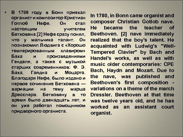 • В 1780 году в Бонн приехал органист и композитор Кристиан Готлоб Нефе.