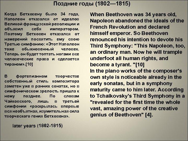 Поздние годы (1802— 1815) Когда Бетховену было 34 года, Наполеон отказался от идеалов Великой