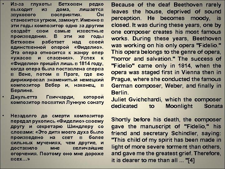 • • • Из-за глухоты Бетховен редко выходит из дома, лишается звукового восприятия.