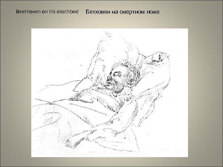 Beethoven on his deathbed Бетховен на смертном ложе