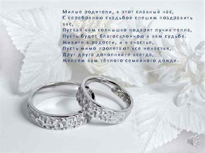 Серебряная свадьба поздравления в прозе от сестры