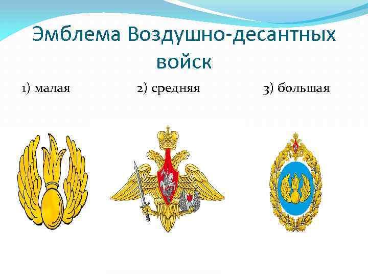 Эмблема Воздушно-десантных войск 1) малая 2) средняя 3) большая