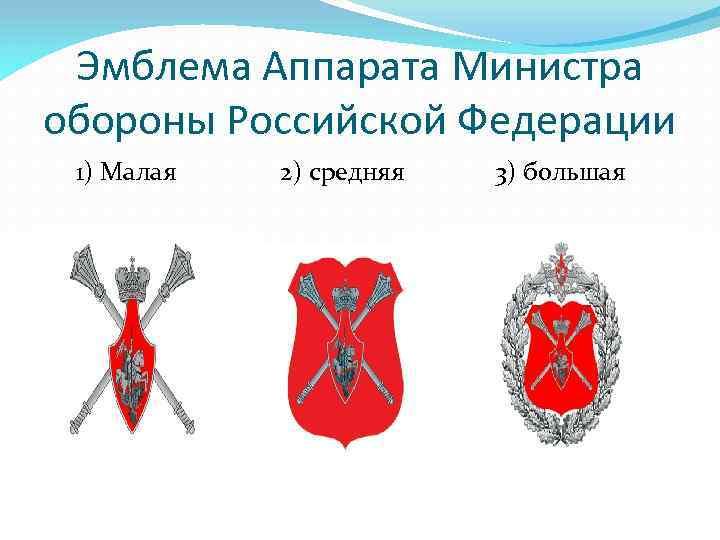 Эмблема Аппарата Министра обороны Российской Федерации 1) Малая 2) средняя 3) большая