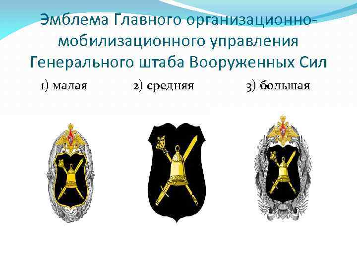 Эмблема Главного организационномобилизационного управления Генерального штаба Вооруженных Сил 1) малая 2) средняя 3) большая