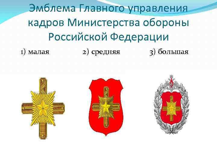 Эмблема Главного управления кадров Министерства обороны Российской Федерации 1) малая 2) средняя 3) большая