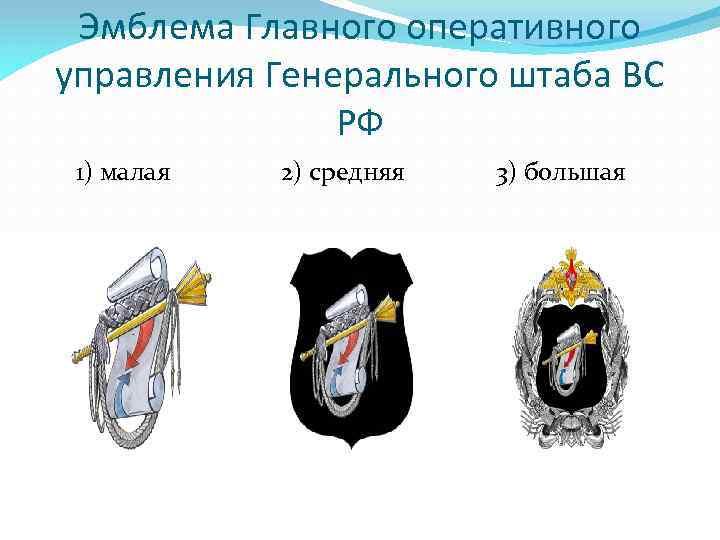 Эмблема Главного оперативного управления Генерального штаба ВС РФ 1) малая 2) средняя 3) большая