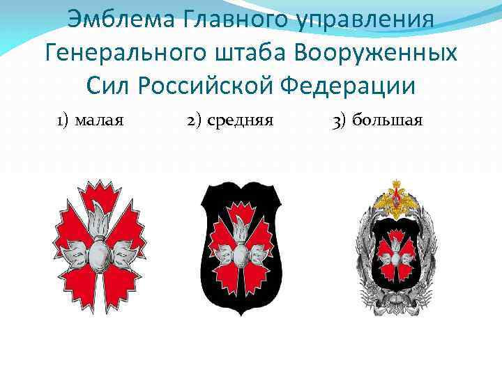 Эмблема Главного управления Генерального штаба Вооруженных Сил Российской Федерации 1) малая 2) средняя 3)