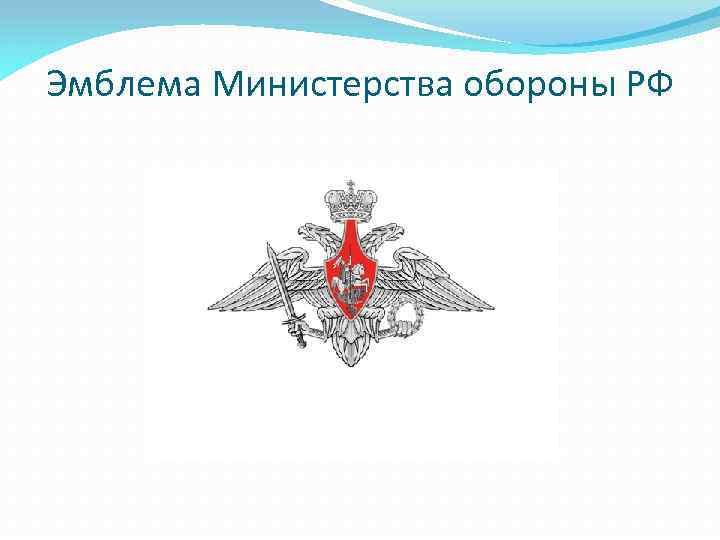 Эмблема Министерства обороны РФ