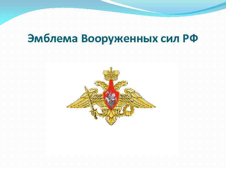 Эмблема Вооруженных сил РФ