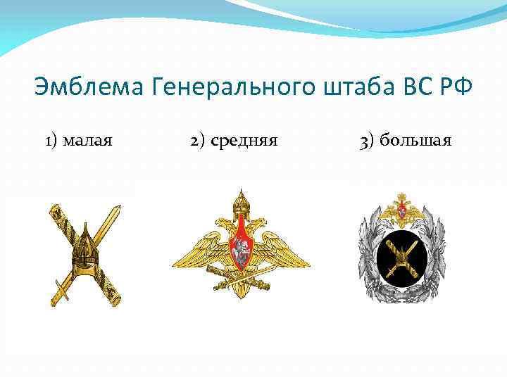 Эмблема Генерального штаба ВС РФ 1) малая 2) средняя 3) большая