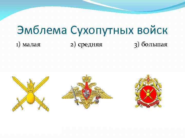 Эмблема Сухопутных войск 1) малая 2) средняя 3) большая