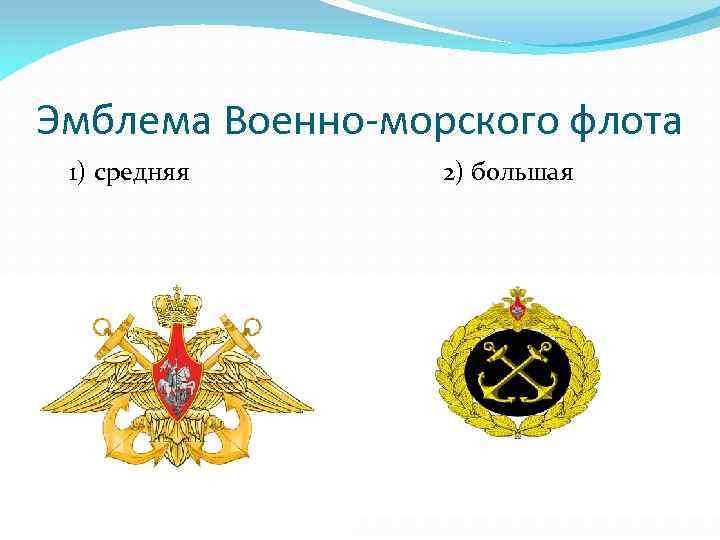 Эмблема Военно-морского флота 1) средняя 2) большая